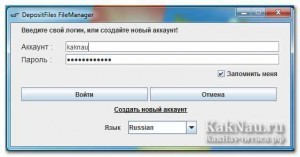 скачать с DepositFiles_Filemanager