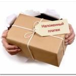 nalozhennyj_platezh наложенный платеж
