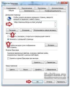 kak_sdelat_stranitsu_startovoi_ IE2