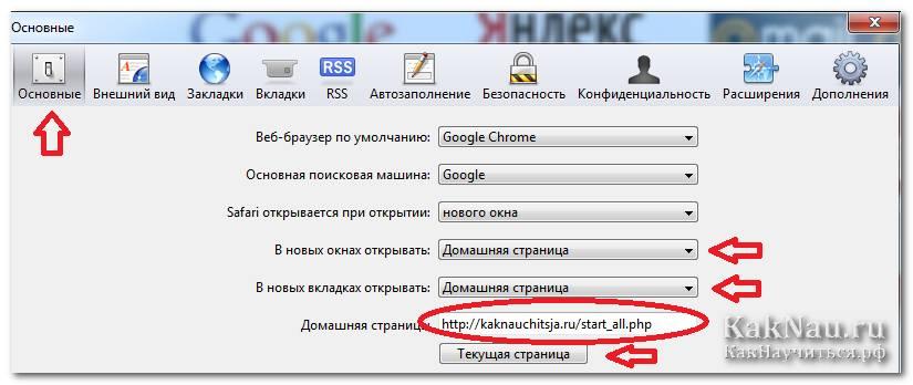 Как сделать в сафари вкладку сайта