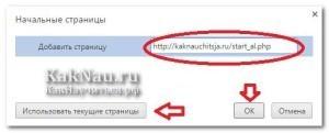 kak_sdelat_stranitsu_startovoi_ chrome3