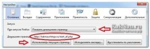 kak_sdelat_stranitsu_startovoi_ firefox2