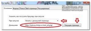 kak_sdelat_stranitsu_startovoi_ opera2