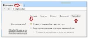 kak_sdelat_stranitsu_startovoi_ yandex2