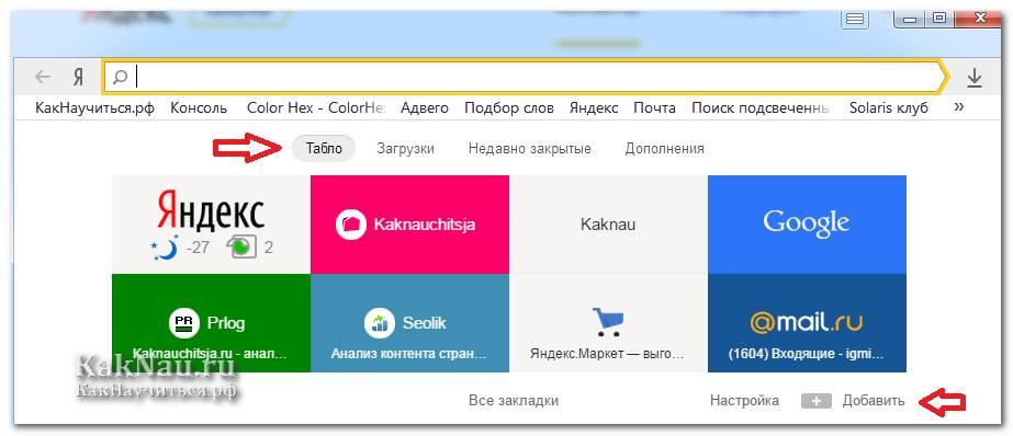 Яндекс как сделать табло