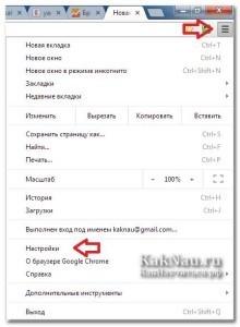 kak_sdelat_stranitsu_startovoi_chrome