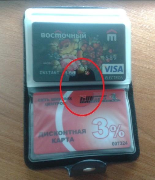 кошелек для пластиковых карт